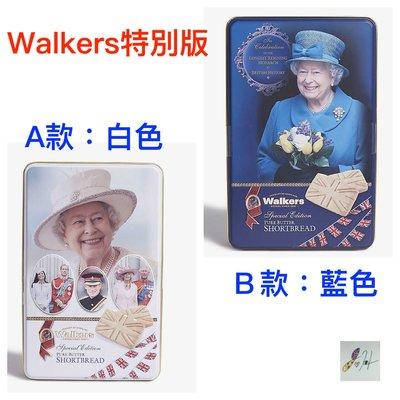 請先詢問[要預購] 英國代購 WALKERS 蘇格蘭皇家餅乾 英國女皇限定版酥餅禮盒 250g 兩款可選