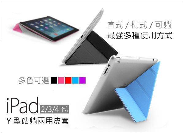 出清 iPad 2 3 4 5 air mini 一體式 Y型 變形皮套 保護套 Smart Cover 智能休眠