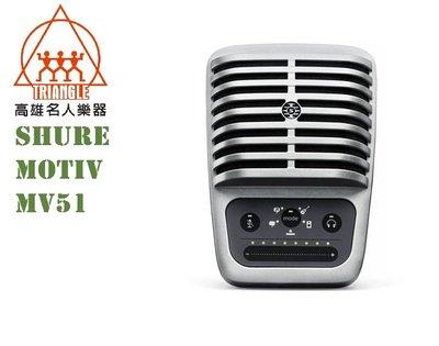 【名人樂器】Shure MOTIV MV51 數位大振膜 電容式 麥克風 原廠公司貨 保固兩年