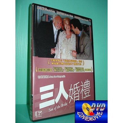 三區正版【新娘的兒子(三人婚禮)Son Of The Bride (2001)】DVD全新未拆《謎樣的雙眼:瑞卡多達倫》