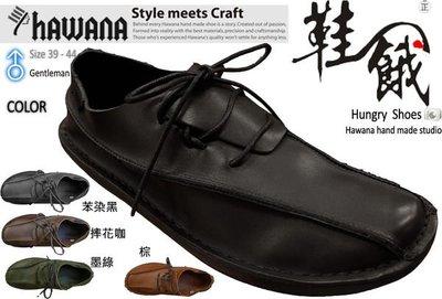 鞋餓-HAWANA哈瓦那原廠指定網路旗艦店 M系列-Lateral肩線 堅持就要男人的側線條