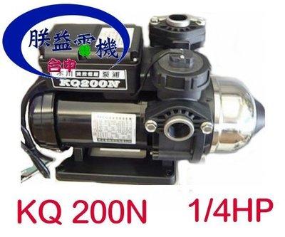 『朕益批發』東元馬達 木川 KQ200N 1/4HP 塑鋼電子穩壓加壓馬達 靜音加壓機 穩壓機 非九如牌 EKV200