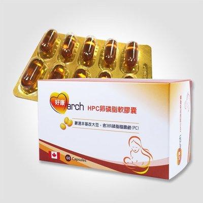 【好康march】 HPC卵磷脂,全家人健康的守護