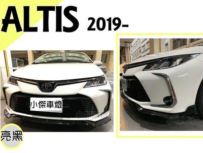 JY MOTOR 車身套件 _ ALTIS 12代 19 2019 年 前下巴 定風翼 亮黑 含烤漆 另有消光黑素材