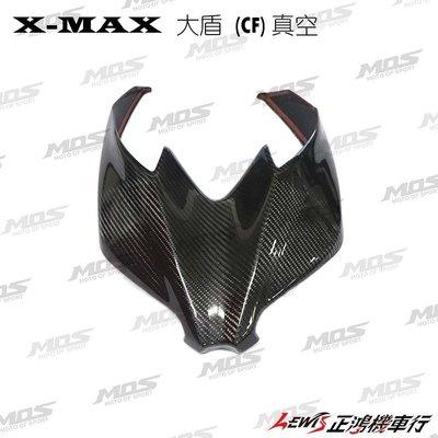 正鴻機車行 X-MAX 300 大盾CF 真空 MOS RACING S 卡夢 CARBON 大盾牌 面板飾蓋 碳纖維