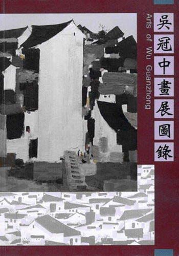 [賞書房] 1997年國立歷史博物館出版《吳冠中畫展圖錄》 附真偽作品對照表