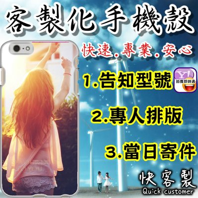 《快客製》蘋果~iPhone 6(i6).iPhone 6 Plus(i6+)~客製化手機殼.空壓殼.玻璃殼
