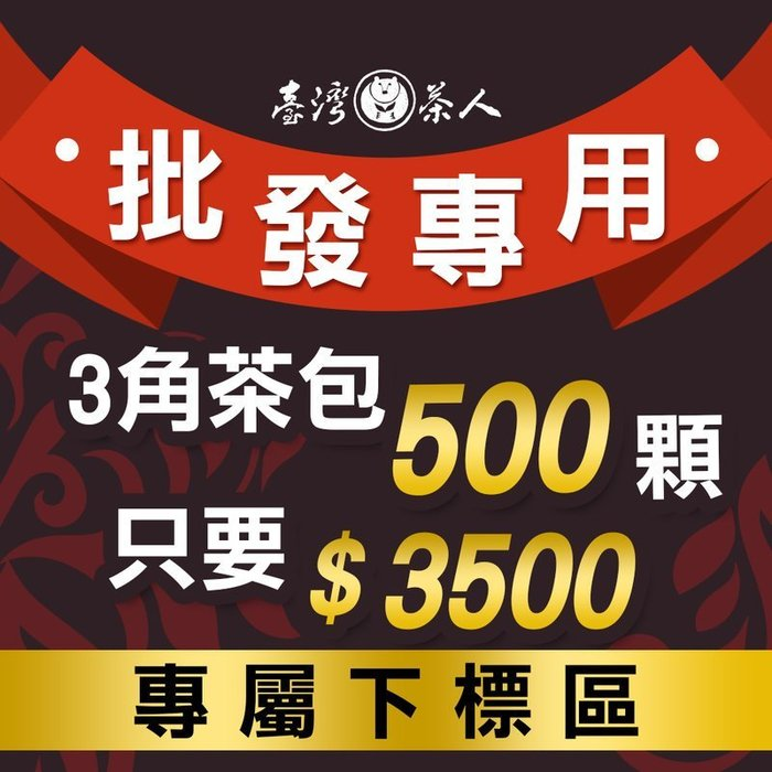Tea Man台灣茶人~飲料店專用~ㄧ顆只要7元,500顆共3500元專屬下標區!購買數量越多優惠越多喔!(茶葉/烏龍茶