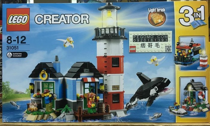【痞哥毛】LEGO 樂高31051 Creator 創意系列 燈塔小屋 三合一 全新未拆