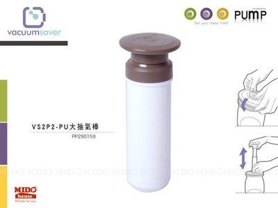 【PP290159-1】Vacuumsaver『 VS2P2-PU大抽氣棒 』(加購價)《Midohouse》