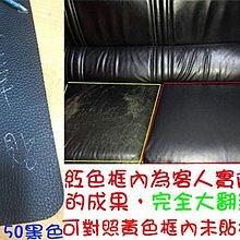 破洞修補 沙發修補 皮革貼 台灣製造 沙發皮貼【跑跑】【#188】90公分下標區 汽車椅 皮革貼 沙發換皮,換色,辦公椅