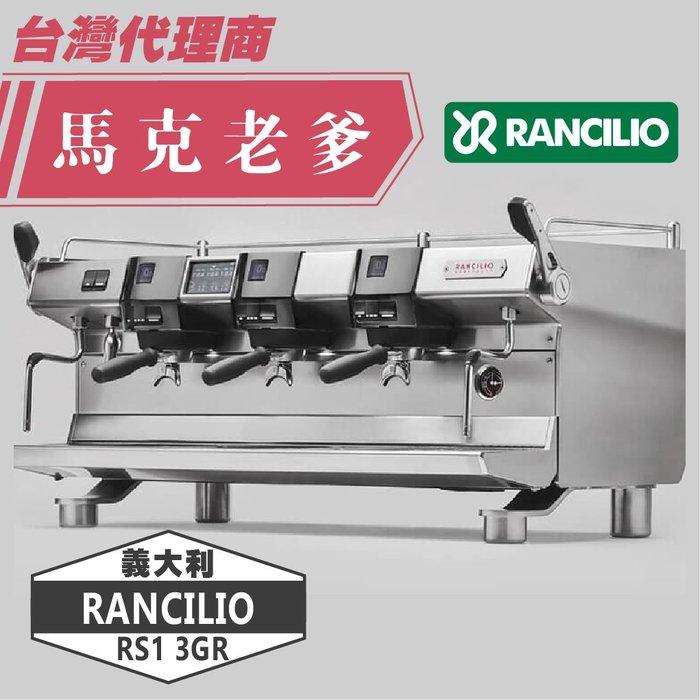 【馬克老爹烘焙】 義大利原裝 藍奇里奧Rancilio Specialty RS1 3GR「三孔」半自動商用義式咖啡機