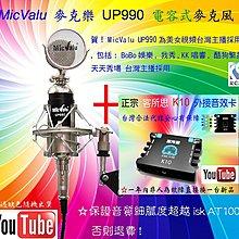 2組 要買就買中振膜 客所思K10 + UP990 電容麥克風 + NB35支架 送166種音效補件