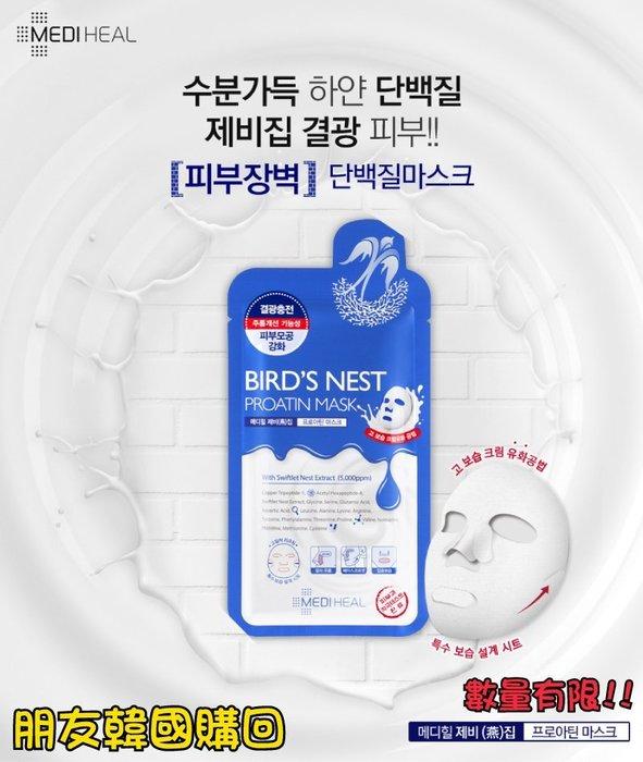 【美好屋OK House】韓國 MEDIHEAL美迪惠爾-可萊絲 燕窩蛋白膠原氨基酸潤肌面膜 /韓國面膜/燕窩蛋白/爆買