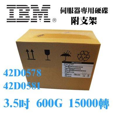 全新盒裝IBM 42D0578 42D0581 600G 15K 3.5吋 SAS 伺服器硬碟 cache 256MB