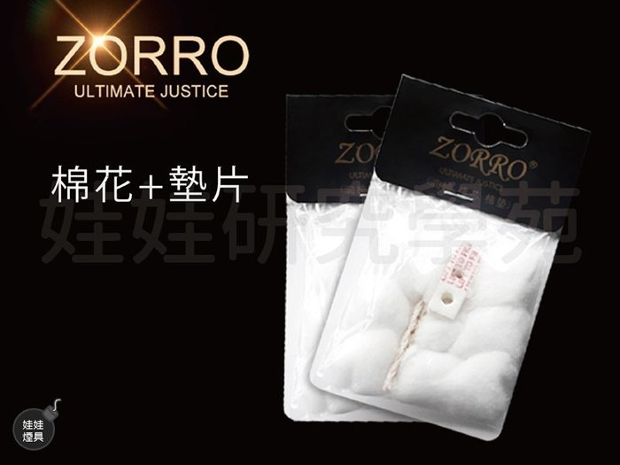 ㊣娃娃研究學苑㊣ZORRO棉花+墊片 煤油機內膽專用配件  ZORRO脫脂棉花 吸油棉 懷爐用棉花(SC171)