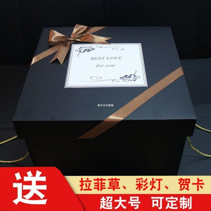 ✿洋洋商鋪✿ 超大黑色禮物盒簡約式生日禮物送男女大號包裝盒創意禮品盒正方形
