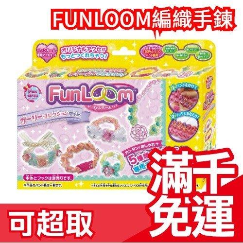 【緞帶補充包】日本熱銷 FUNLOOM編織手鍊 DIY手作藝術 可搭配 Tubelet繽紛手環 玩具 ❤JP Plus+
