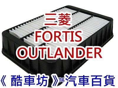 《酷車坊》原廠正廠型 空氣濾芯 三菱 MITSUBISHI FORTIS OUTLANDER 另冷氣濾網 機油芯