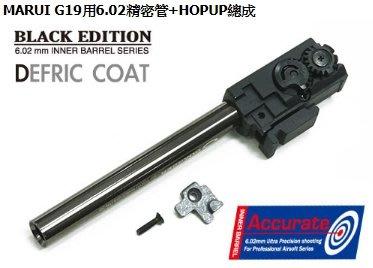 JHS((金和勝 槍店))警星 MARUI G19用6.02精密管+HOPUP總成 GLK-173
