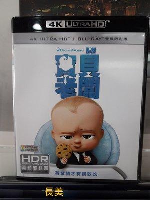 板橋-長美 全新特價品 寶貝老闆 4K UHD 雙碟限定版 The Boss Baby UHD+BD ~有現貨