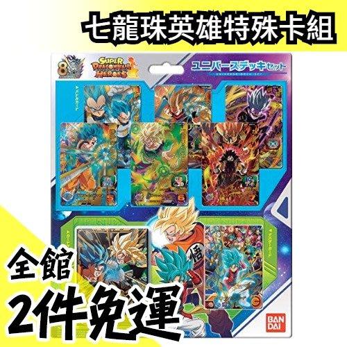 【宇宙】日本空運 BANDAI 超級 七龍珠英雄 特殊卡組 玩具【水貨碼頭】