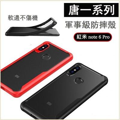 唐一系列 小米 紅米 note 6 Pro 手機殼 note 6 Pro 硅膠軟邊 亞克力防刮 超強防護 透明背殼 全包邊 保護殼