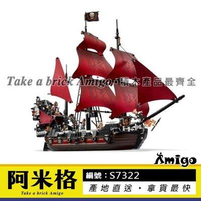 阿米格Amigo│S7322 安妮女王的復仇號 海盜船 電影 神鬼奇航 加勒比海盜 非樂高4195但相容 樂拼16009