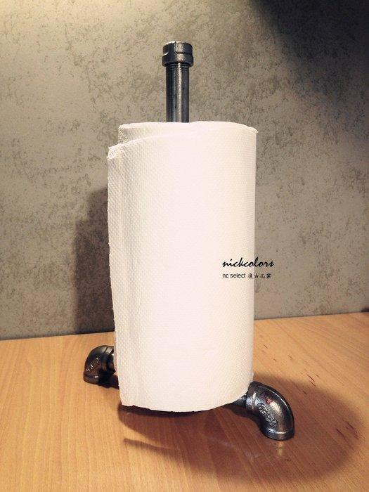 尼克卡樂斯~工業風金屬水管直立式捲筒餐巾紙架 衛生紙架 餐廳 廚房 紙巾架 餐桌紙巾架