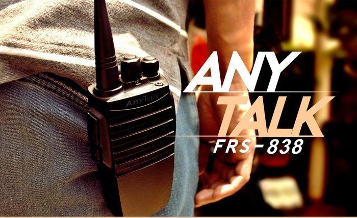 【中壢NOVA-水世界】ANY TALK FRS-838 業務型免執照無線對講機 遠距離 (一入 附手麥) 公司貨