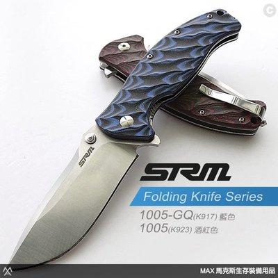 馬克斯 - SRM 1005、1005-GQ 折刀 / 刀柄上有第二道保險