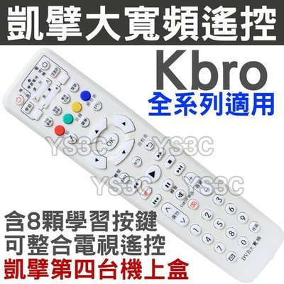 Kbro 凱擘大寬頻遙控器 有線電視數位機上盒遙控器 凱擘 遙控器 新竹振道 南天 觀昇 豐盟 永佳樂 觀天下 遙控器