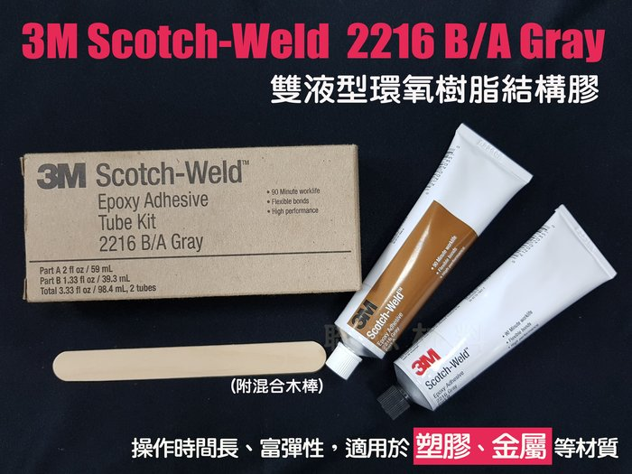 聯想材料【3M-2216B/A】Scotch-Weld環氧樹脂結構膠→金屬/木材/塑膠/橡膠/磚石黏著($1150/組)