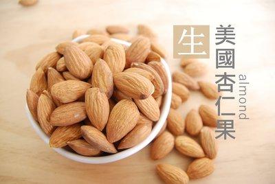 【自然甜堅果】生杏仁果,特級杏仁nonpareil品種,經濟裝600g只要280元