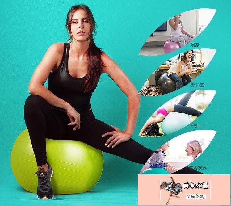 瑜伽球加厚初學者健身球兒童孕婦分娩助產平衡瑜珈球【韓潮來襲】