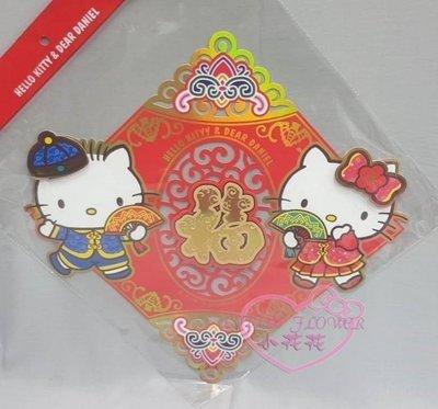 小花凱蒂 ~hello kitty凱蒂貓 喜氣洋洋新年快樂喜彩金門貼春聯裝飾華麗福氣斗方門貼