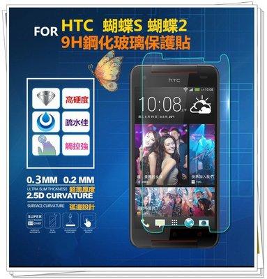 [超薄9H鋼化玻璃貼]  HTC 蝴蝶3 蝴蝶2 糖罐子3C配件