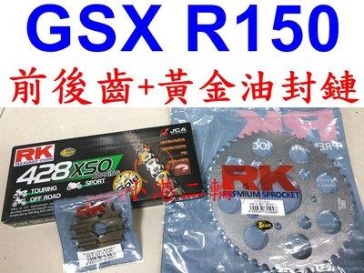 【小港二輪】現貨免運 RK 碳鋼前齒盤+後齒盤+黃金油封鏈 GSX-R150 小阿魯 GSX R150 S150 油封鍊