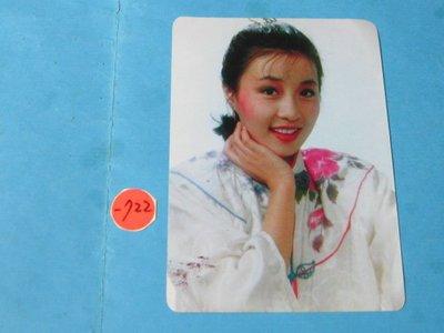 沈時華,老電影名星卡