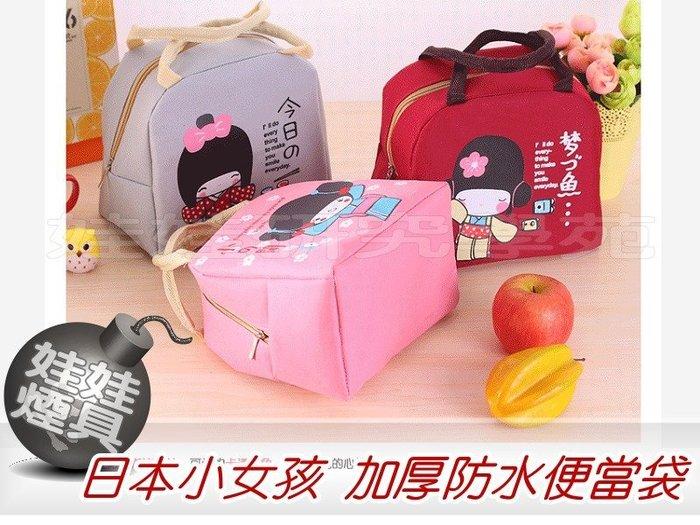 ㊣娃娃研究學苑㊣購滿499免運費 日本小女孩 便當袋飯盒袋大號手提加厚防水保溫袋 內層360度保溫錫紙(sb681)