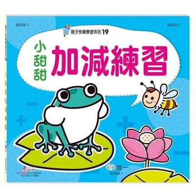 ☆天才老爸☆→【世一】小甜甜加減練習:...
