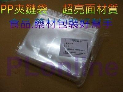【保隆PLonline】嚴選台灣製 7號PP夾鏈袋14cm*20cm花茶袋/中藥袋/蛋捲袋/糖果袋/包裝袋