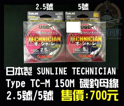 苗栗-竹南 【聯合釣具】日本製 SUNLINE TECHNICIAN Type TC-M 150M 磯釣母線
