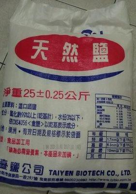 [買粗鹽免運費] 粗鹽/台鹽 25公斤 每包260元 累積滿10包送1包 免運費 限中彰投XX