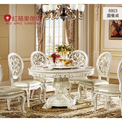 [紅蘋果傢俱]HXW-8803 圓餐桌(另售餐椅 歐式餐桌 法式餐桌 大理石餐桌