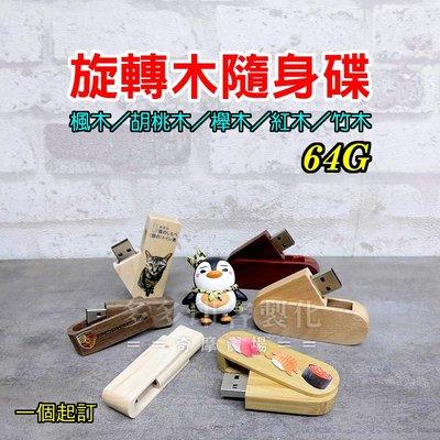 多多印 客製化 64G 隨身碟 木質旋轉隨身碟 3C記憶卡 USB2.0 木質隨身碟 公司行號 尾牙 禮贈品 來圖訂製