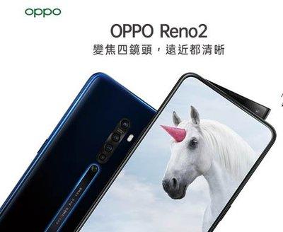 全新未拆 OPPO Reno2 4800萬側懸升降四鏡頭手機(8G/128G) 送保護套玻璃貼 oppo 手機