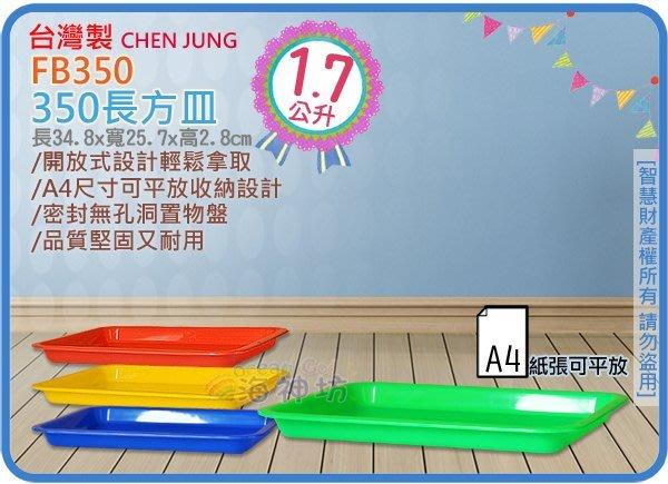 =海神坊=台灣製 FB350 350長方皿 方形長方盤 塑膠盤 敬果盤 滴水盤 收納盤 1.7L 240入3750元免運