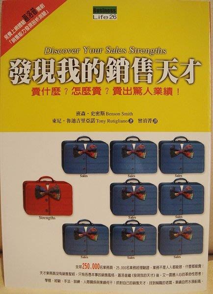 二手書 【發現我的銷售天才】,低價起標無底價!免運費!