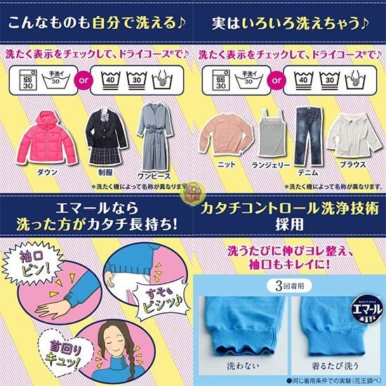 日本乾洗衣物專用 防縮洗衣精 日本乾洗劑 日本花王乾洗劑 高級衣物專用洗劑500ML(單買本商品不支援三千免運)